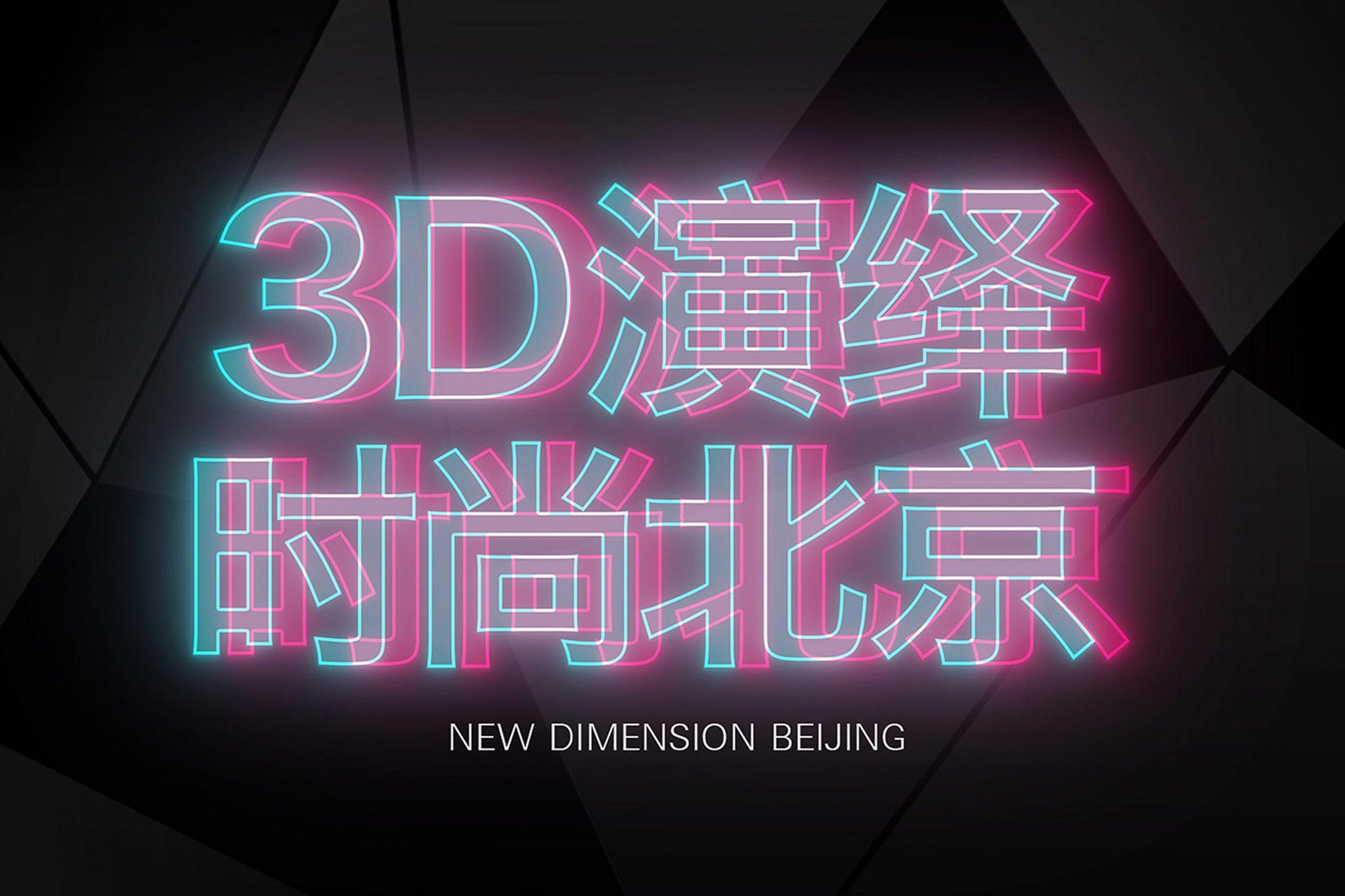New Dimension Beijing 3D
